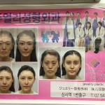 韓国の整形事情@整形した女優に対する韓国での意外な反応とは?